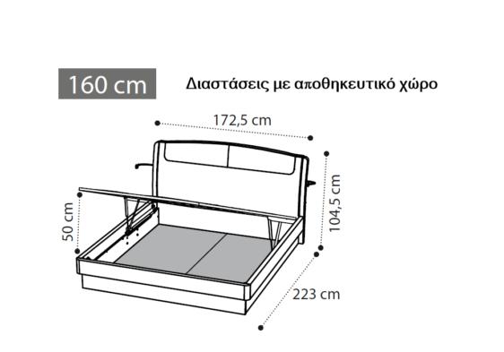 μοντέρνο κρεβάτι διαστάσεις 160 με αποθηκευτικό