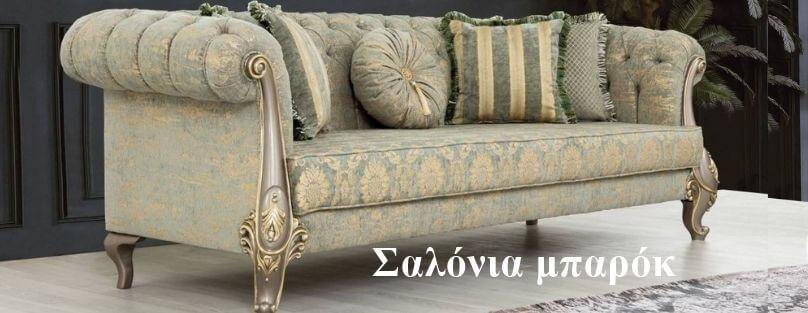 Μπαρόκ καναπές με σκαλιστά πόδια και χρυσές λεπτομέρειες