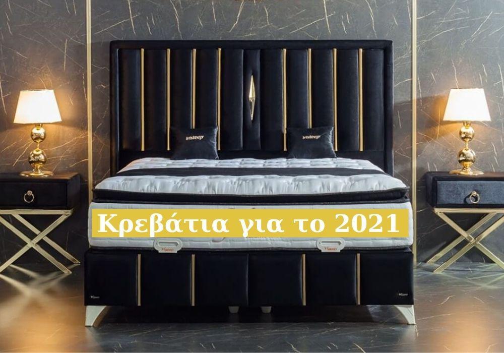 Κρεβάτι μαύρο 2021