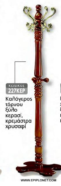Καλόγερος Ρούχων 227Κερ.