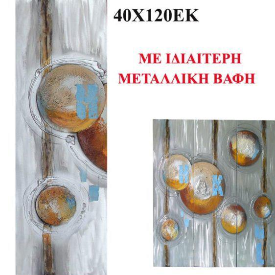 """Πίνακας ζωγραφικής με μεταλλική βαφή """"Αφηρημένη τέχνη"""" Mar-15-00-13220"""