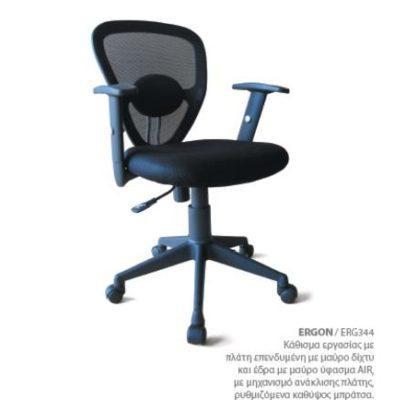 Καρέκλα Γραφείου Delta  Ergon344