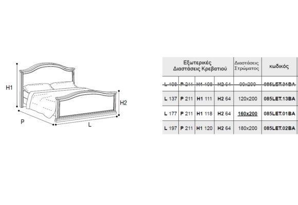 Κρεβάτι  με Ψηλό Ποδαρικό  160Χ200 και 180Χ200 CG-0370158